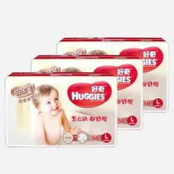 【包邮包税 3包装】韩国Huggies好奇 铂金装倍柔亲肤婴儿纸尿裤大号L58片